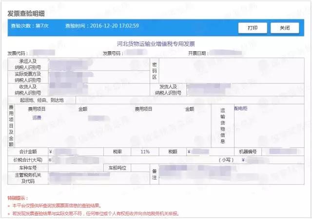 (收藏)总局:全国增值税发票查询统一地址及非常实务的发票知识(专票和普票区别等)